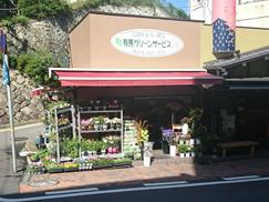 有馬温泉 有馬グリーンサービス様 外装工事(兵庫県・神戸市)