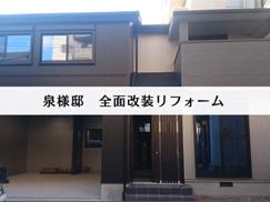 【動画】泉様邸 全面改修リフォーム